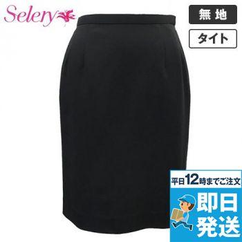 S-15970 15971 SELERY(セロリー) [春夏用]ニットなのに格段に涼しい!洗濯機で洗えるタイトスカート 無地