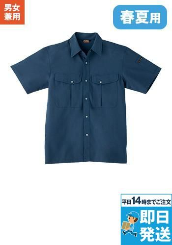 作業服 半袖シャツ 製品制電JIS T8
