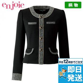 en joie(アンジョア) 81690 [通年]ツイードの配色が上品で清潔感のあるニットジャケット 無地