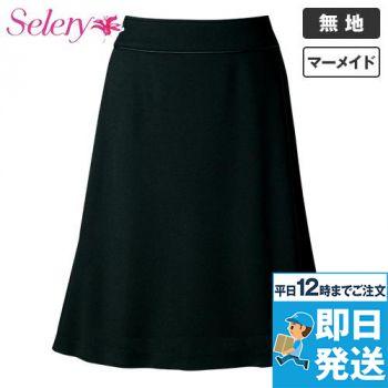 S-16150 16159 SELERY(セロリー) [通年]洗ったあとに短時間で乾く!はき心地抜群のAラインスカート 無地