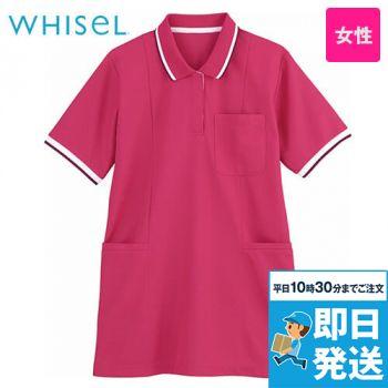 自重堂 WH90338 WHISEL 半袖 ドライポロシャツ(女性用)