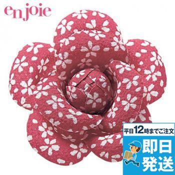 en joie(アンジョア) OP133