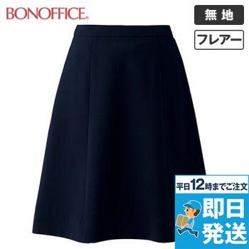 AS2292 BONMAX/アクシア フレアースカート 無地