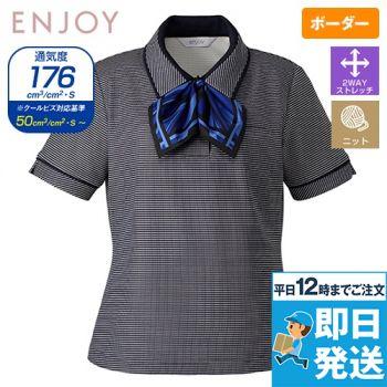 ESP557 enjoy [春夏用]夏の代名詞!ボーダーで描くマリンテイストなオフィスポロシャツ(リボンつき)