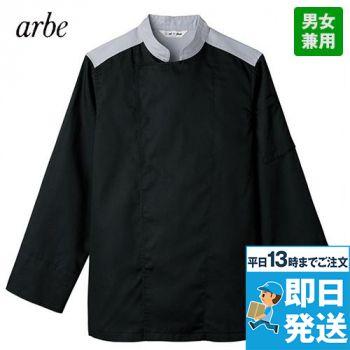 AS-8102 チトセ(アルベ) コックコート/長袖(男女兼用)