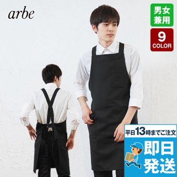 T-8090 チトセ(アルベ) 胸当てエプロン(男女兼用)