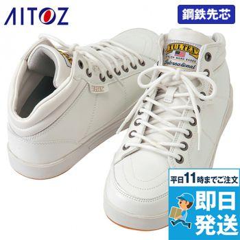 アイトス AZ51633 安全靴[ミドルカット] スチール先芯