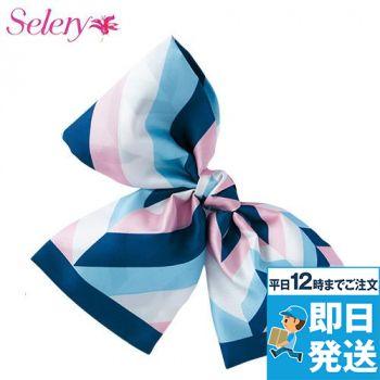 S-98273 98274 SELERY(セロリー) リボン(クリップ付)