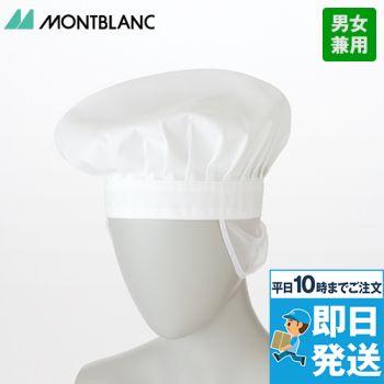 9-915 MONTBLANC コックベレー帽たれ付(男女兼用)
