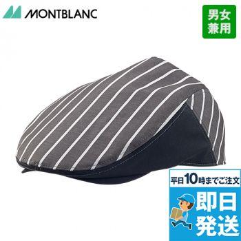 9-1301 1302 1303 1304 MONTBLANC ハンチング(男女兼用)