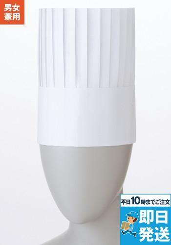コック帽(男女兼用・10枚入り)