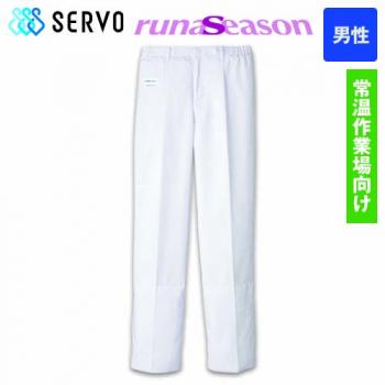 RNH5321 Servo(サーヴォ) ルナシーズン パンツ(男性用)