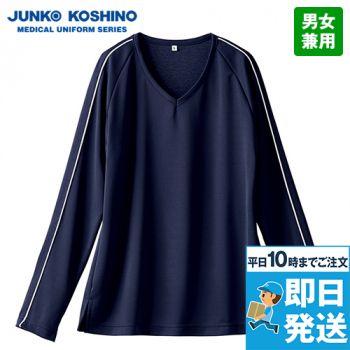 JK211 JUNKO KOSHINO(コシノジュンコ) 長袖ニットスクラブ(男女兼用)