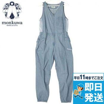 MK36109 monkuwa(モンクワ) サロペット ダンガリーデニム(女性用)