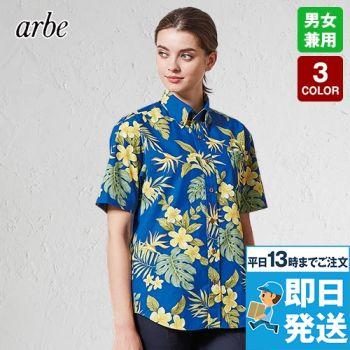 EP-8301 チトセ(アルベ) アロハシャツ/半袖(男女兼用) ボタンダウン
