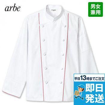 AS-8329 チトセ(アルベ) コックコート(男女兼用)