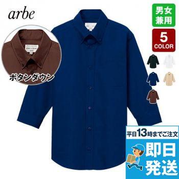 EP-8358 チトセ(アルベ) ボタンダウンシャツ/七分袖(男女兼用)