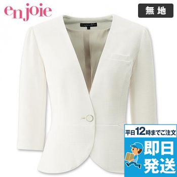 en joie(アンジョア) 86550 [春夏用]最旬トレンドのカラーレスな白いジャケット[ニット素材/防汚加工]