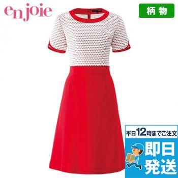 en joie(アンジョア) 66560 [春夏用]トリコロールカラーのブロックチェックの大人かわいいワンピース(女性用)