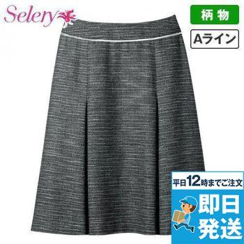 S-16660 16662 SELERY(セロリー) [春夏用]Aラインスカート ツイード