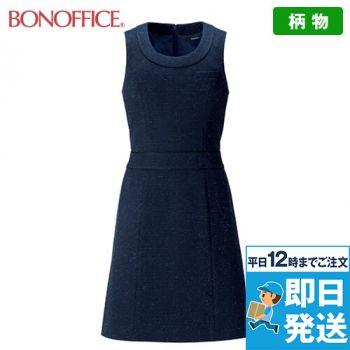 BONMAX AO5200 [通年]ジャンパースカート[ニット]