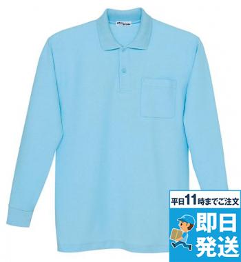 [アイトス]制電 長袖ポロシャツ