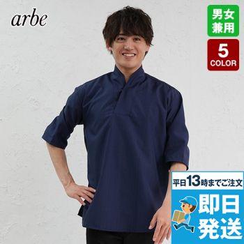 AS-8511 チトセ(アルベ) 和風シャツ/合わせ襟風(男女兼用)