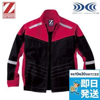 自重堂 74100 [春夏用]Z-DRAGON 空調服 長袖ブルゾン