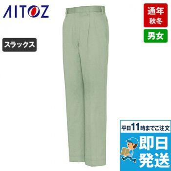 アイトス AZ6662 [秋冬用]帯電防止ツイル ツータックワークパンツ(男女兼用)