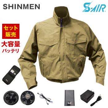 88100SET シンメン S-AIR