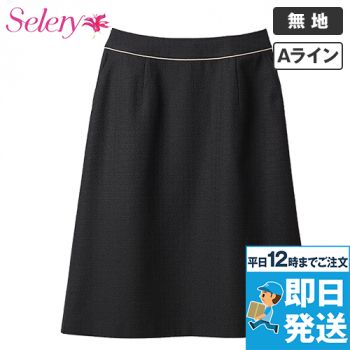 S-16870 SELERY(セロリー) Aラインスカート 無地