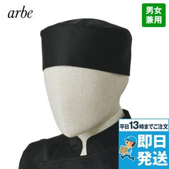 AS-8613 チトセ(アルベ) クックキャップ(天メッシュ)
