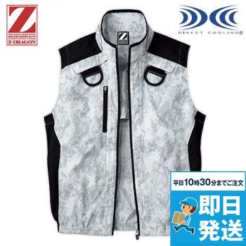 自重堂 74150 [春夏用]Z-DRAGON 空調服 ベスト(フルハーネス対応)