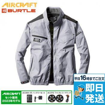空調服 バートル AC1071SET [