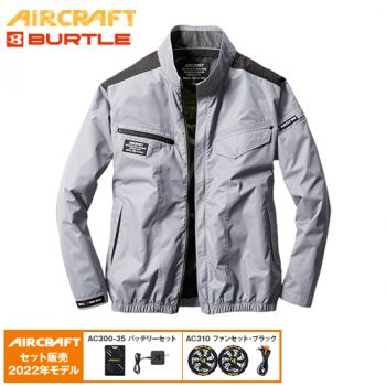 AC1071SET バートル エアークラ