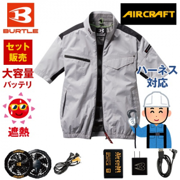 空調服 バートル AC1076SET-B エアークラフト 半袖ブルゾン(男女兼用)