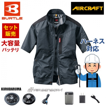 AC1056SET-D バートル エアークラフト 制電 半袖ブルゾン(男女兼用)