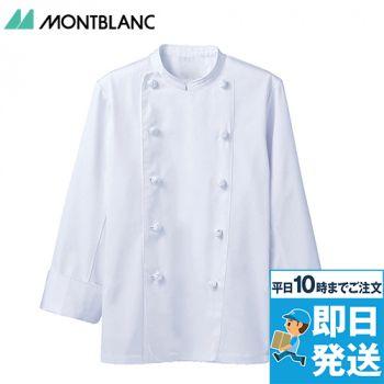 MOC-1 MONTBLANC コックコート