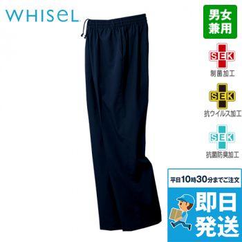 自重堂 WH13186 WHISEL 抗ウイルス加工パンツ(男女兼用)