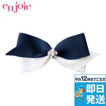 en joie(アンジョア) OP170 ブローチ
