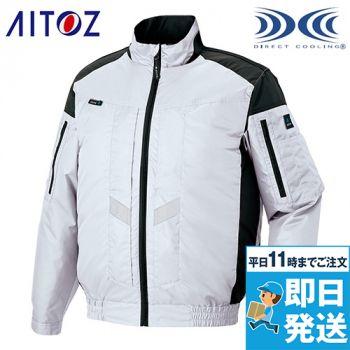 アイトス AZ50299 空調服 長袖ブルゾン(男女兼用)[返品NG]