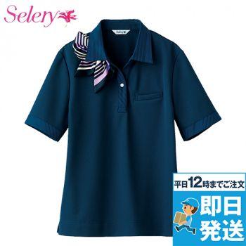 SELERY(セロリー) S-37071 37079 [春夏用]オフィスポロシャツ [ニット/制菌/消臭/防汚/抗ウイルス/リボン付き]