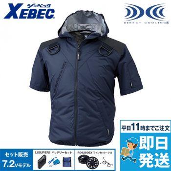 ジーベック XE98105SET [春夏用]空調服  遮熱ハーネス 半袖ブルゾン(フード付き)