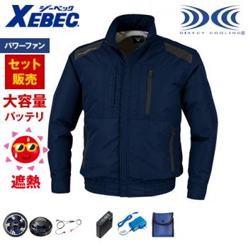 ジーベック XE98015SET-H [春夏用]空調服セット 遮熱 長袖ブルゾン ポリ100%