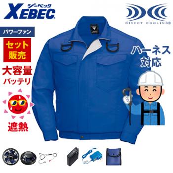 ジーベック XE98101SET-H [春夏用]空調服セット ハーネス対応 長袖ブルゾン 遮熱