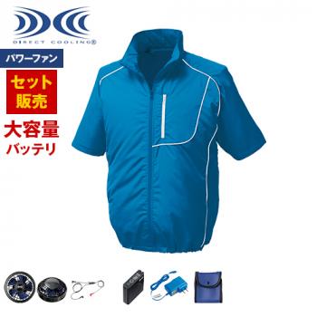 KU91720SET-H 空調服セット 半袖ブルゾン ポリ100%