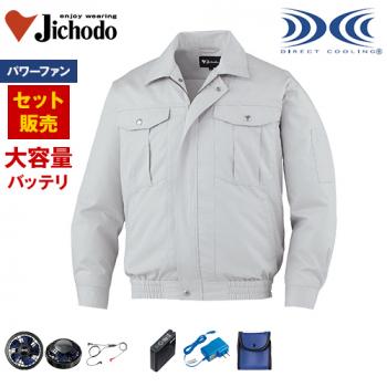 自重堂 87030SET-H [春夏用]空調服パワーファンセット 長袖ブルゾン