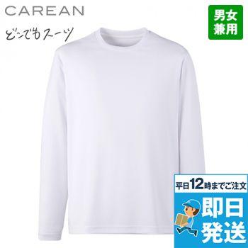 CWT191 キャリーン 長袖Tシャツ