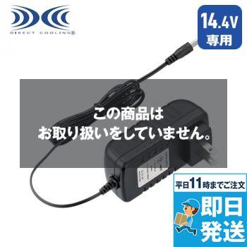 CG00011 [春夏用]空調服 14.4V対応 急速AC充電アダプター