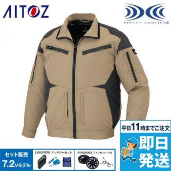 AZ-30589SET アイトス 空調服 長袖ブルゾン(男女兼用)
